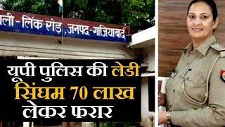 70 लाख का गबन कर फरार है यूपी पुलिस की 'लेडी सिंघम' Laxmisinghchauhan