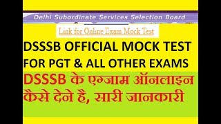 DSSSB OFFICIAL MOCK TEST FOR PGT AND ALL OTHER EXAMS, DSSSB ONLINE EXAM कैसे दे