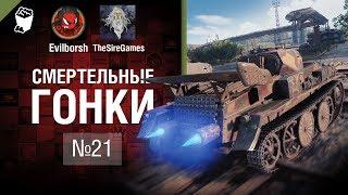 Смертельные Гонки №21 - от Evilborsh и TheSireGames [World of Tanks]