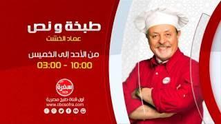 طبخة ونص مع عماد الخشت | من الاحد الي الخميس 10:00 - اعادة 03:00 علي سي بي سي سفرة
