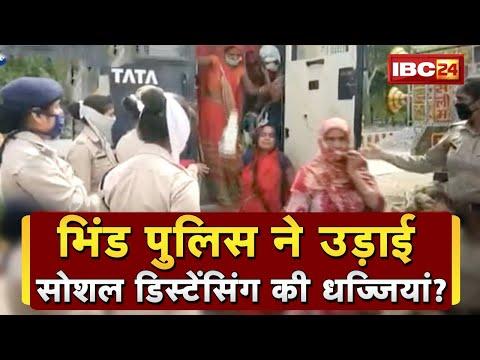 Bhind Police ने उड़ाई Social Distance की धज्जियां? एक ही Van में 39 महिलाओं को भेजा अस्थाई जेल |देखिए