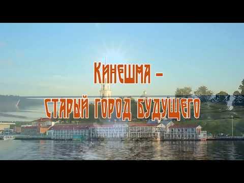 Кинешма - старый город будущего, Ивановская область