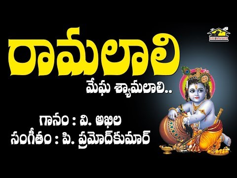 Rama Laali  Megha Syama Lali Tleugu Lyrics || MusicHouse 27 || Devotional Songs