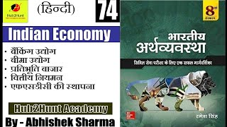 Indian Economy part 74 | Indian capital market | Banking | Insurance | Security Market |