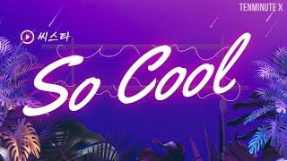 씨스타(Sistar) - So Cool | 마음만은 나도 스우파♀️ | 살빼기 딱!  따라하기 쉬운 다이어…