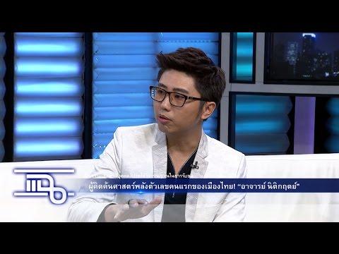 แฉ - ผู้คิดค้นศาสตร์พลังตัวเลขคนแรกของเมืองไทย อ.นิติกฤตย์  วันที่ 21 กรกฎาคม 2559