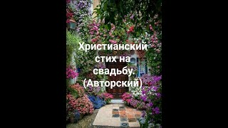 Стих на свадьбу (христианский), в пожелание друзьям.