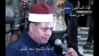 الشيخ سعد اليتيم انا فايت على القبر