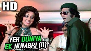Yeh Duniya Ek Numbri (II) | Mukesh, Lata Mangeshkar| Dus Numbri 1976 Songs| Manoj Kumar, Hema Malini