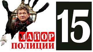 Майор полиции 15 серия 2013 Детектив фильм сериал