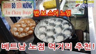 베트남 노점 먹거리 추천(반보 스어 느엉) | 베트남생…