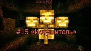 Выживание в Minecraft 1.10.2 #15 [Иссушитель]