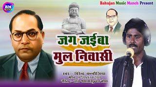 New Mission Song # जग जईबा मुलनिवासी #Singer Virendra Kanaujiya # new song 2020