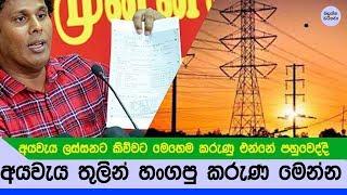 මෙන්න අයවැය තුලින් හංගලා වැඩි කරපුවා හොයාගෙන - Electricity bill increase