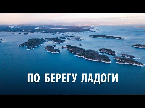 По берегу Ладоги