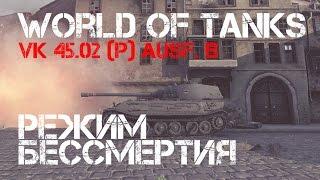 world of tanks режим бессмертия vk 45 02 p ausf b
