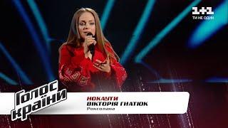 """Виктория Гнатюк — """"Роксолана"""" — Голос страны 11 — нокауты"""