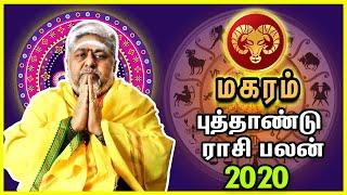 2020 Rasi Palan | New Year Rasi Palan – புத்தாண்டு ராசிபலன் – மகர ராசி 2020 | New Year | BTB