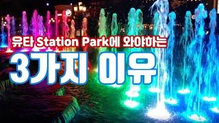 (미국 유타주) Station Park 쇼핑몰. 미국 …