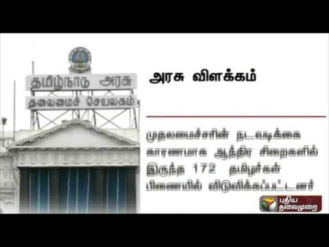 Jayalalithaa's action resulted in release of Tamils from Andhra prisons: TN govt