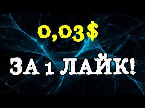 ЗАРАБОТОК В ИНТЕРНЕТЕ 0 03$ ЗА ЛАЙК БЕЗ ВЛОЖЕНИЙ!