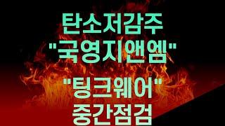 탄소저감 관련주 국영지앤엠 자율주행,블랙박스 팅크웨어 …