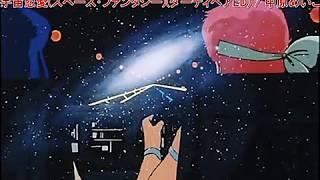 中原めいこ - 宇宙恋愛~スペース・ファンタジー~