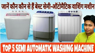 Top 5 Semi Automatic Washing Machine in india 2017 Hindi | Buy Best Semi Washing Machine in Budget