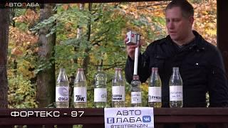 Тест бензина АИ 95. АЗС  Лукойл, ТНК, Роснефть, Газпромнефть, ЕКА, BP,  Фортекс,