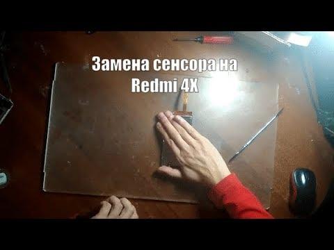 Замена сенсора (модуля) Xiaomi Redmi 4X