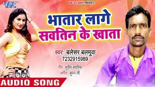 Bhatar Lage Sautin Ke Khata - Jaan Basal Nathuniya Me - Balesar Balamua - Bhojpuri Hit Songs 2018