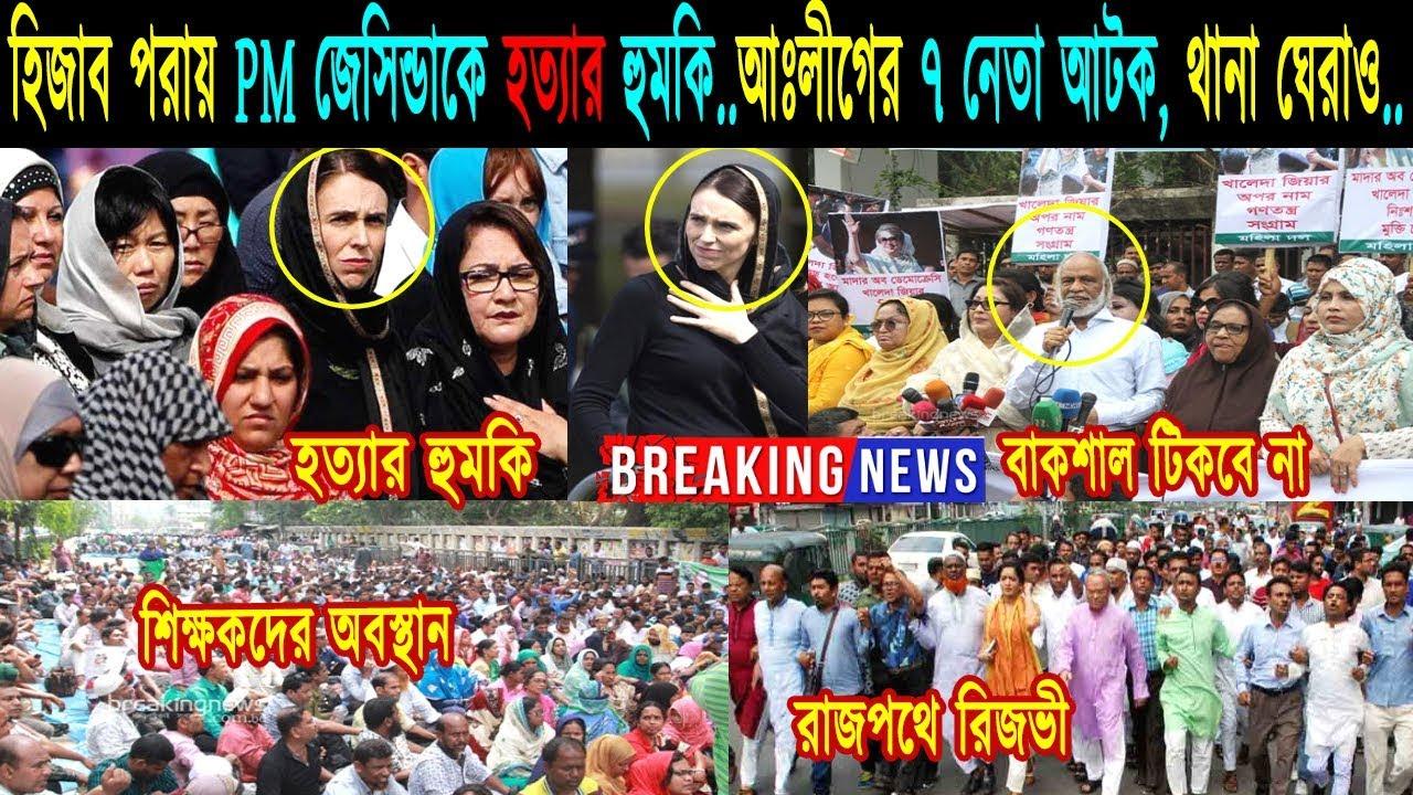 Breaking: হিজাব পরায় PM জেসিন্ডাকে হত্যার হুমকি..আঃলীগের ৭ নেতা আটক, থানা ঘেরাও..