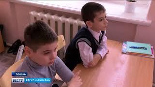 В тюменских школах начали внедрять проект по обучению детей-аутистов