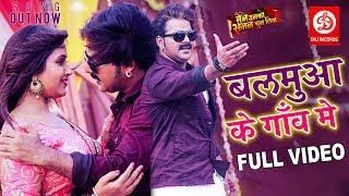 Pawan Singh | बलमुआ के गाँव मे | (FULL VIDEO SONG) Kajal Raghwani | Superhit Bhojpuri Song 2019
