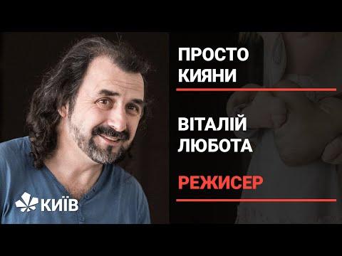 Віталій Любота: режисер, член національної спілки театральних діячів України