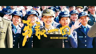 【勇敢一回】政戰學院110年班畢業歌!蝴蝶們準備振翅高飛!