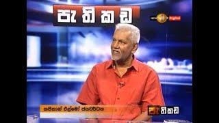 Pathikada, Sirasa TV with Bandula Jayasekara 07th of December 2018, Captain Elmo Jayawardena Thumbnail