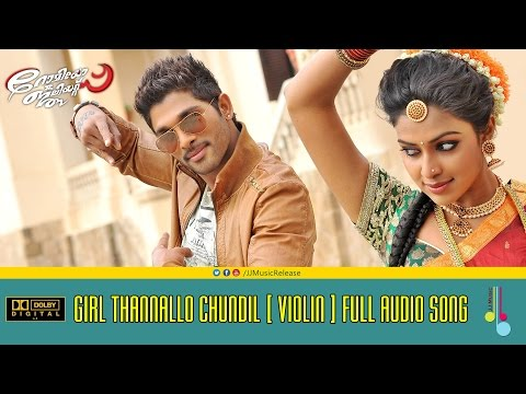 Girl Thannallo Chundil ( Violin Song ) Full Song [ Audio ] - RomeoAndJuliets Malayalam|AlluArjun,Dsp