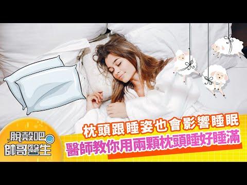 有失眠問題嗎?枕頭、睡姿也會影響睡眠 醫師教你用兩顆枕頭幫你睡個好覺 | 脫殼吧帥哥醫生 EP68 精華版