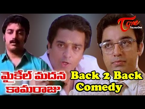 Michael Madana Kama Raju Movie Comedy Scenes || Back to Back || Kamal Hasan ||Urvashi || Khushboo