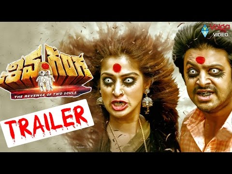 Shiva Ganga Movie Latest Trailer -  Sri Ram, Raai Laxmi - 2016