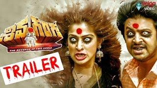 Shiva Ganga Movie Latest Trailer -  Sri Ram, Raai Laxmi - 2016