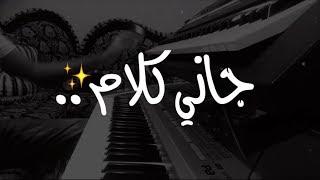 جاني كلام - محمد عبده (عزفي)