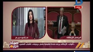 صباح دريم | مجلس النواب الإيطالي تعلن عن منحة تعليمية باسم «ريجيني» للشاب المصري!