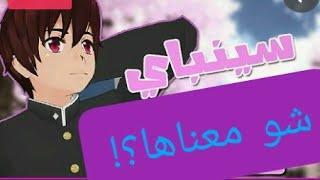 لكل اللي عندو اشكاليه في معنى كلمه سنباي شوفو الوصف