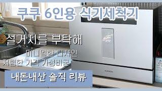 [살림꿀템] 쿠쿠6인용 식기세척기 / 내돈내산 리뷰 /…