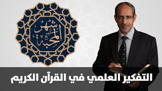 أ. د سليمان القادري - التفكير العلمي في القرآن الكريم