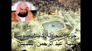 جزء المجادلة - عبدالرحمن السديس Juz AlMujadila by Abdul rahman Al sudais