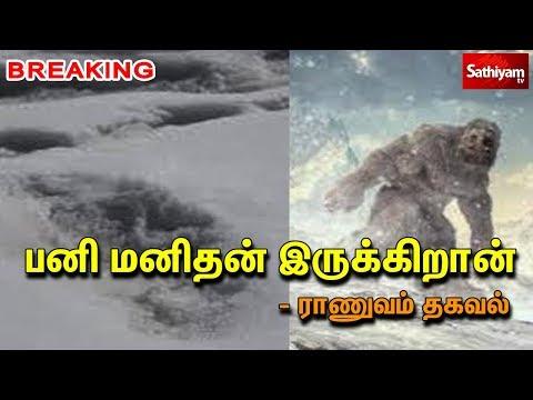 பனி மனிதன் இருக்கிறான்- ராணுவம் தகவல்| indianarmy | yetifootprints | snow yeti | snowman | Himalaya