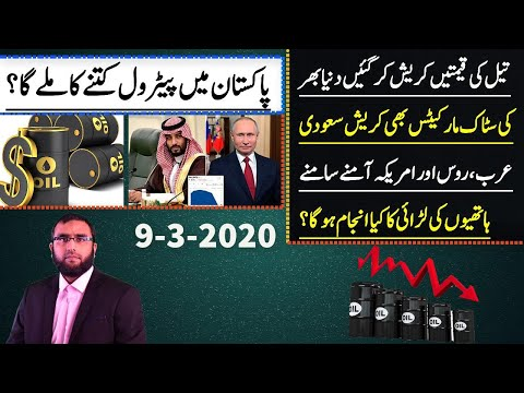 **How Low Is Petrol And Diesel Price In Pakistan** Going To Be As Oil And Stock Markets Plunge
